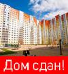ЖК «Зеленоградский». Первый взнос - 20 000 руб.